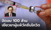 สปสช. เตรียมเงิน 100 ล้านบาท เยียวยาผู้แพ้วัคซีนโควิด-19