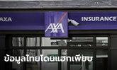 "AXA เอเชียถูกแฮกเรียกค่าไถ่ ข้อมูลส่วนตัวลูกค้า ""กรุงไทย-แอกซ่า"" ในไทยหลุดอื้อ"