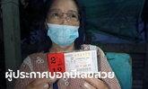 ครูอนุบาลดวงเฮง ถูกรางวัลที่ 1 รับ 12 ล้าน ได้เลขเด็ดจากผู้ประกาศข่าว