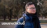 """เกาหลีใต้ จัดพิธีมอบรางวัลกวางจูสิทธิมนุษยชน 2021 ให้ """"ทนายอานนท์"""" เที่ยงวันนี้"""
