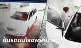 นักการเมืองอินเดีย คลั่ง! ขับรถพุ่งเข้า รพ. แค้นปล่อยพ่อตายหลังติดโควิด