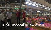 ชาวเน็ตห่วง เห็นภาพ รพ.สนามตลาดสี่มุมเมือง ถามไม่มีสถานที่ดีกว่านี้หรือ