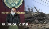 แรงงานไทยในอิสราเอล ดับ 2 ราย เจ็บ 8 ราย จากเหตุโจมตีที่ฉนวนกาซา