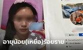 แจ้งจับท้าวแชร์วัย 23 ปี หลอกออมเงินออนไลน์ ดอกเบี้ยสูง ก่อนเชิดเงินหนีลอยนวล