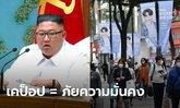 คิม จอง-อึน จวกเคป็อปเป็นมะเร็งร้าย ผวากระทบความมั่นคงของเกาหลีเหนือ