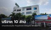 ชื่นชม! เจ้าของโรงแรมดังเมืองเพชรบูรณ์ บริจาค 10 ล้าน สร้างห้อง ICU ให้โรงพยาบาล