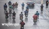"""กรมอุตุฯ เตือน """"พายุโคะงุมะ"""" ทำภาคเหนือ-อีสาน ฝนตกหนัก ส่วน กทม.เจอฝนร้อยละ 40"""
