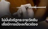 มีการเมืองเกี่ยวข้อง! คนไม่มั่นใจรัฐกระจายวัคซีน หนุนองค์กรปกครองท้องถิ่นช่วยบริหารจัดการ