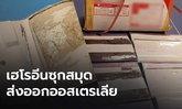 ป.ป.ส. สกัดได้ก่อน เฮโรอีน จากไทย ซุก ปกสมุดโน้ต ส่งออก ออสเตรเลีย