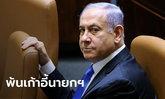 """ชาวอิสราเอล เฮ! """"เนทันยาฮู"""" สิ้นสุดอำนาจ หลังครองเก้าอี้นายกฯ นาน 12 ปี"""