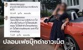 แม่พริตตี้ผู้รอดชีวิต BMW พุ่งชนเก๋ง 3 ศพ เผยมีคนสวมรอยลูกสาวตอบโต้ชาวเน็ต