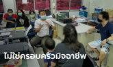 จบด้วยดี ลูกค้ายกครอบครัวขอโทษเจ้าของร้านชาบูแล้ว พร้อมจ่ายเงินค่าอาหารเต็มจำนวน