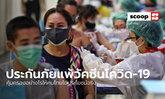 """""""ประกันภัยแพ้วัคซีนโควิด-19"""" คุ้มครองอย่างไรให้คนไทยได้ประโยชน์จริง"""