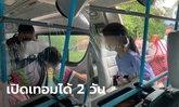 ภาพบีบหัวใจ พ่อแม่กลั้นน้ำตา ส่งเด็กๆ 5 คนขึ้นรถไปรักษาโควิด