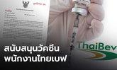 """ปลัดมหาดไทยส่งหนังสือถึงผู้ว่าฯ ทุกจังหวัด ให้สนับสนุนวัคซีนกับพนักงานและครอบครัวพนักงาน """"ไทยเบฟ"""""""