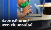 คนมอง การศึกษาไทยไม่พร้อมเรียนออนไลน์
