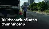 น.1 สั่งสอบวินแท็กซี่เถื่อน ยึดป้ายรถเมล์ อ้างส่งส่วยตำรวจ สน.ยานนาวา
