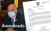 """ถอยแล้ว """"ปลัดมหาดไทย"""" สั่งยกเลิกหนังสือจัดสรรวัคซีนโควิดให้ บ.ไทยเบฟฯ"""