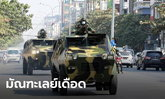 ทหารเมียนมา ปะทะกองกำลังต้านรัฐประหารกลางมัณฑะเลย์ สหรัฐเผยจับตาใกล้ชิด