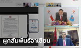 โมร็อกโก ร่วมองค์การรัฐมนตรีศึกษาฯ อาเซียน ขึ้นแท่นสมาชิกสมทบจากแอฟริกาชาติแรก