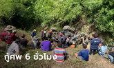 หนุ่มหายจากบ้านทั้งคืน ที่แท้ขับรถไถตกเหวลึก 30 เมตร ดับคาซาก กู้ศพทุลักทุเล