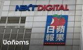 แอปเปิลเดลี หนังสือพิมพ์ฮ่องกงหนุนประชาธิปไตย ประกาศปิดกิจการ หลังจีนกดดันหนัก