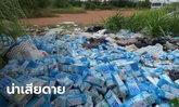 ตะลึง นมโรงเรียนกว่า 1,000 กล่อง ถูกทิ้งกองพะเนินในป่า คาดโรงเรียนปิดแจกไม่ทัน
