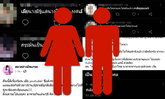 #เมียยูทูบเบอร์ ทำโซเชียลเดือด! เมียหลวงโผล่ Clubhouse ชาวเน็ตสรุปไทม์ไลน์แน่น