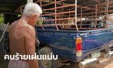 สาวสวยขับเก๋งเบียด หวังตบทรัพย์คุณตาวัย 72 เหยื่อไหวพริบดีหลอกพาเข้าบ้านตำรวจ