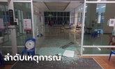 สถาบันธัญญารักษ์ ไล่เรียงลำดับเหตุการณ์ คนร้ายกราดยิงใน รพ.สนาม ยิงผู้ป่วยดับ