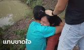 พ่อแม่ใจสลาย เด็กชาย 7 ขวบ ชวนเพื่อนไปเล่นน้ำสระท้ายหมู่บ้าน สุดท้ายจมดับ