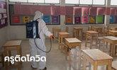 สุโขทัยพบครูติดโควิด ต้องให้ครู-นักเรียนกลุ่มเสี่ยง ตรวจหาเชื้อกว่า 70 คน