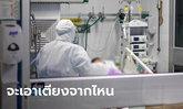 """ศึกใหญ่โควิด! ไอซียูขาด 100 เตียง """"หมอนิธิพัฒน์"""" ถามจะเอาจากไหนมาช่วยผู้ป่วย"""