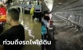 เผยคลิประทึก น้ำท่วมถึงอกในรถไฟฟ้าใต้ดินเจิ้งโจว หลังฝนตกหนักสุดรอบ 1,000 ปี