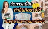 การจัดการหนี้สิน ทำให้เกิดรายได้ ในยุคข้าวยากหมากแพง