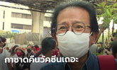 หมอทศพร วอนสภากาชาดคืนโมเดอร์นา 1.1 ล้านโดส ให้คนจองผ่านโรงพยาบาลเอกชน