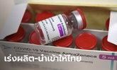แอสตร้าฯ แจ้งยอดส่งวัคซีนให้ไทย รวม 11.3 ล้านโดส ลั่นเร่งผลิต-นำเข้าแม้ขาดแคลนวัตถุดิบ