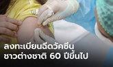 เปิดลงทะเบียนชาวต่างชาติ 60 ปีขึ้นไป ฉีดวัคซีนโควิด