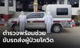 ตำรวจจัดรถพร้อมพลขับ ส่งผู้ป่วยโควิด-19 ช่วยบรรเทาความเดือดร้อน