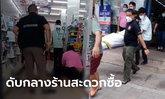 พนักงานช็อก! ชายวัย 47 เข้าร้านสะดวกซื้อ จู่ๆ แน่นหน้าอก ล้มลงเสียชีวิตหน้าเคาน์เตอร์