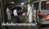มันจุกอก! ตำรวจนครบาลติดโควิดจากการปฏิบัติหน้าที่ แต่ถูกส่งไปรักษาที่บ้านเกิด
