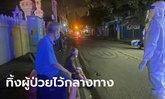 3 ผู้ป่วยโควิด เข้ารักษา รพ.สนาม ไม่ทัน เจ้าหน้าที่บอกจะพาส่งบ้าน แต่ทิ้งไว้กลางทาง
