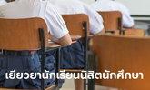 ครม.ไฟเขียวเยียวยาผู้ปกครองนักเรียนคนละ 2,000 ช่วยค่าเทอมมหาวิทยาลัยรัฐ-เอกชน