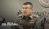 รองผบ.ตร. เผย ครม.อนุมัติงบกลาง 392 ล้าน ให้ตำรวจช่วยแก้ปัญหาโควิด