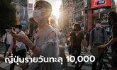 ญี่ปุ่นโควิดพุ่งเกิน 10,000 ครั้งแรก! รัฐบาลวอนคนรุ่นใหม่ฉีดวัคซีน