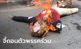 """""""ม็อบทะลุฟ้า"""" สาดสีแดง-เผาหุ่นประยุทธ์ หน้าพรรคภูมิใจไทย จี้ถอนตัวร่วมรัฐบาล"""