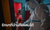 คปภ.สั่งการ ผู้ทำประกันโควิด ที่รักษาแบบ Home Isolation เคลมค่ารักษาพยาบาลได้