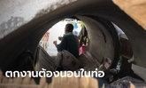 อดีตช่างก่อสร้างตกงานเพราะโควิด-19 กลายเป็นคนเร่ร่อน นอนในท่อระบายน้ำข้างถนน
