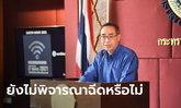 กต.แจง 7 คนไทยเก็บเห็ดถูกจับในลาว ต้องกักตัว 14 วัน ไม่ยืนยันฉีดวัคซีนหรือไม่