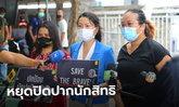 แอมเนสตี้ จี้ทางการไทย หยุดใช้กฎหมายปิดปากนักปกป้องสิทธิมนุษยชน